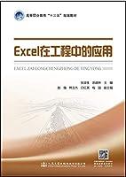 Excel在工程中的应用