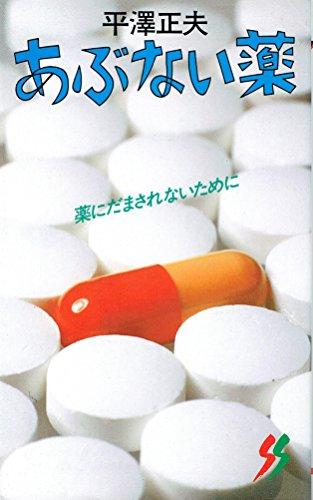 あぶない薬 (三一新書 954)