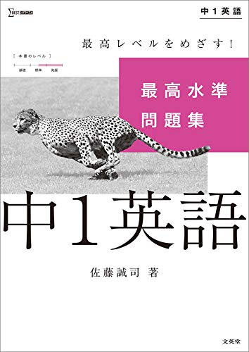 最高水準問題集 中1英語 (シグマベスト)