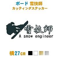 横27cmスノボー雪技師グラトリステッカーA snow engineerカラー7色 スノーボード 雪山 板 車ステッカー