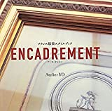 ENCADREMENT―フランス額装スタイルブック