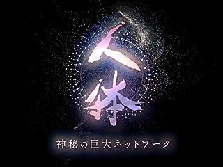 NHKスペシャル シリーズ 人体 神秘の巨大ネットワーク(NHKオンデマンド)...