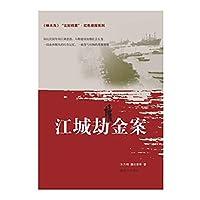 尘封档案·红色侦探系列:江城劫金案