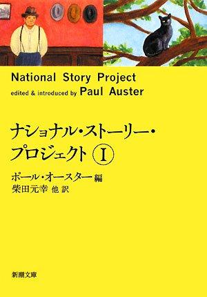 ナショナル・ストーリー・プロジェクト Ⅰ (新潮文庫)
