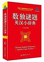数独谜题英汉小辞典