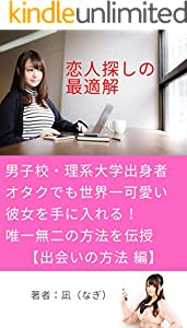 恋人探しの最適解 1巻 表紙画像