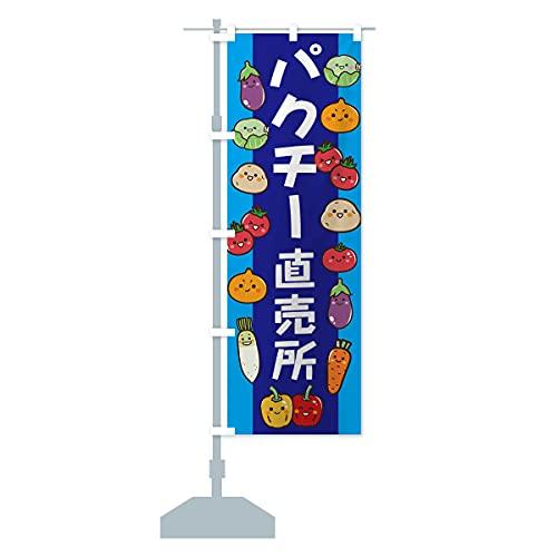 パクチー のぼり旗(レギュラー60x180cm 左チチ 標準)