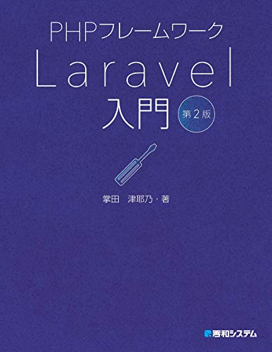 PHPフレームワーク Laravel入門 第2版