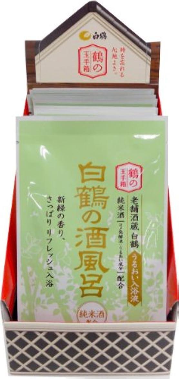 貴重なグループアート白鶴の酒風呂 純米酒配合 25ml×20包入 森林の香り(ピュアグリーンの湯)