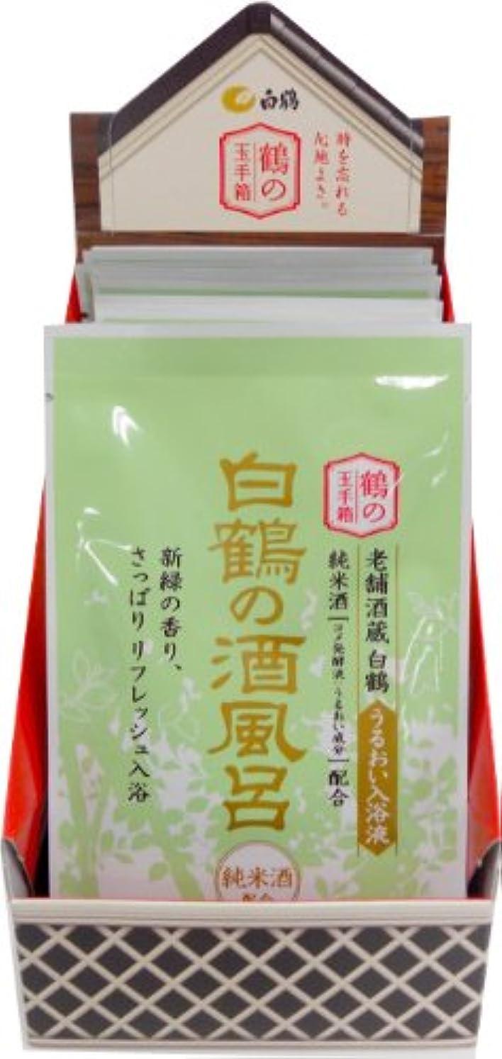 ウェイトレス民間アーカイブ白鶴の酒風呂 純米酒配合 25ml×20包入 森林の香り(ピュアグリーンの湯)