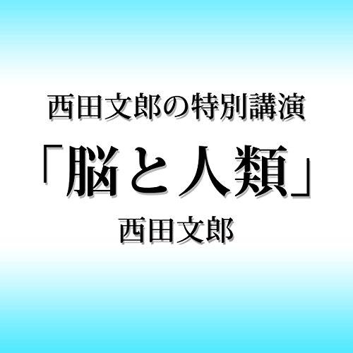 『西田文郎の特別講演「脳と人類」』のカバーアート