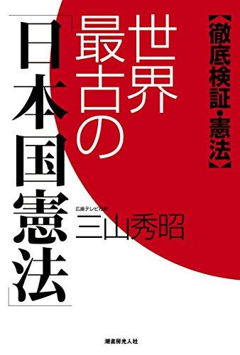 世界最古の「日本国憲法」―徹底検証・憲法