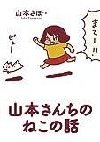 山本さんちのねこの話 (コミックス単行本)