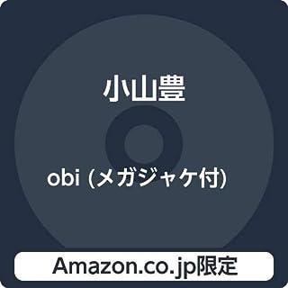 【Amazon.co.jp限定】obi (メガジャケ付)