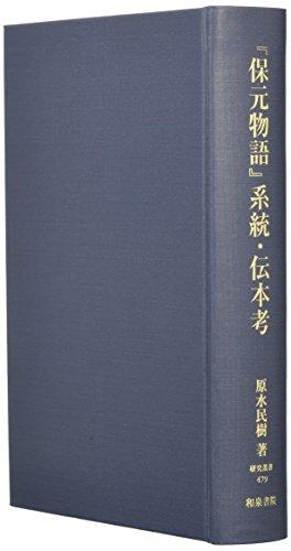 『保元物語』系統・伝本考 (研究叢書)