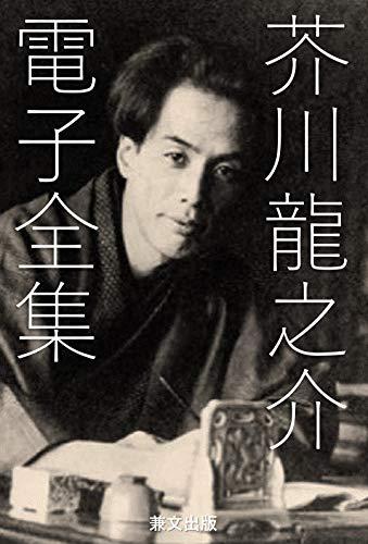 芥川龍之介電子全集(全388作品) 日本文学名作電子全集