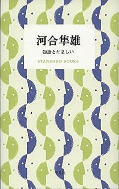 河合隼雄 物語とたましい (STANDARD BOOKS)