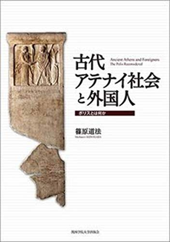 古代アテナイ社会と外国人