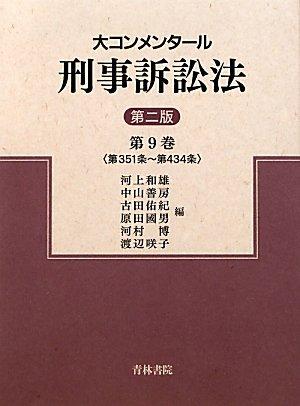 大コンメンタール刑事訴訟法〈第9巻〉第351条~第434条