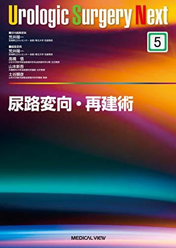 尿路変向・再建術 (Urologic Surgery Next 5)