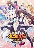 ネコぱら vol.1 ソレイユ開店しました!画集なし版 NEKO WORKs さより 雪仁