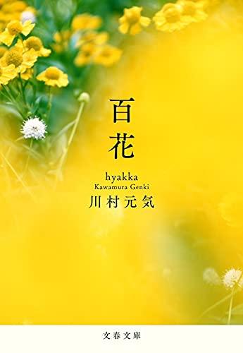 百花 (文春文庫 か 75-5)