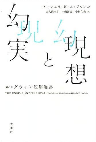 現想と幻実: ル=グウィン短篇選集