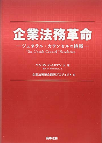 企業法務革命―ジェネラル・カウンセルの挑戦―