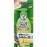 【第2類医薬品】メンソレータム ADボタニカル乳液 130g