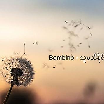 Thu Ma Thi Naing (feat. Bambino)