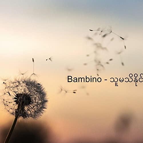 Myanmar 1990s Music feat. Bambino