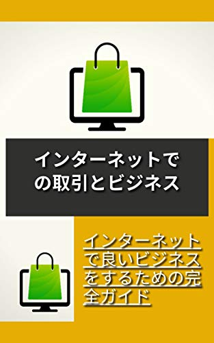Trading and Doing Business on the Internet (Japanese Edition)
