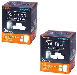 Combi コンビ 強力防臭抗菌 おむつポット ポイテック Poi-Tech におい クルルンポイ 共用スペアカセット 3個パックx2個(計6個)
