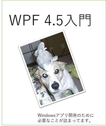 WPF 4.5入門