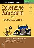 Extensive Xamarin ─ひろがるXamarinの世界─ Essential Xamarinシリーズ (技術の泉シリーズ(NextPublishing))