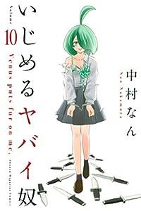 いじめるヤバイ奴(10) (マガジンポケットコミックス)