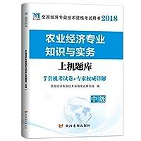 中级经济师考试 2018农业经济专业知识与实务上机题库