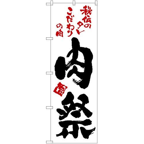 【ポリエステル製】のぼり 肉祭(白) TN-33 【宅配便】 のぼり 看板 ポスター タペストリー 集客 [並行輸入品]