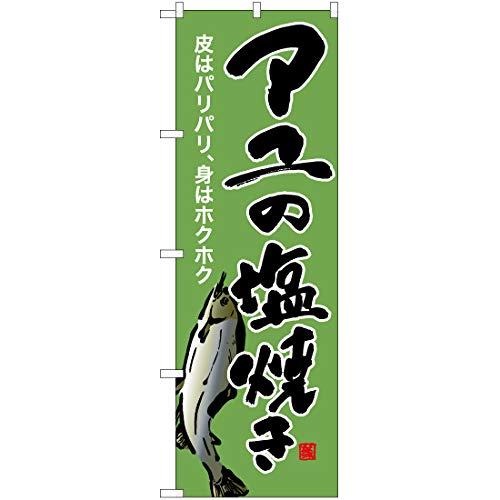 のぼり アユの塩焼き(黒) YN-6398 魚料理 和食 のぼり旗 看板 ポスター タペストリー 集客