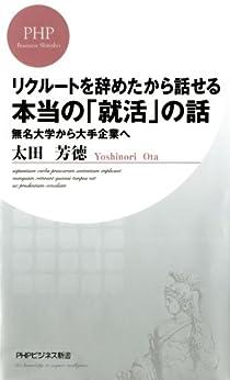 [太田 芳徳]のリクルートを辞めたから話せる、本当の「就活」の話 無名大学から大手企業へ (PHPビジネス新書)