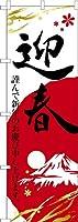 既製品のぼり旗 「迎春2」 短納期 高品質デザイン 600mm×1,800mm のぼり