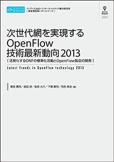 次世代網を実現するOpenFlow技術最新動向2013 (スマートグリッドシリーズ)