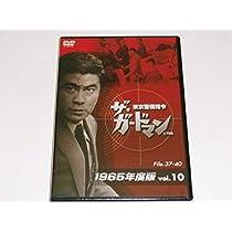 ザ・ガードマン東京警備指令1965年版VOL.10 [DVD]