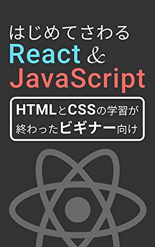 はじめてさわるReact & JavaScript
