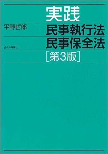 実践 民事執行法 民事保全法[第3版]