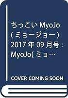 ちっこいMyoJo(ミョージョー) 2017年 09 月号 [雑誌]: MyoJo(ミョージョー) 増刊