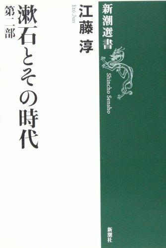 漱石とその時代 第2部 (新潮選書)