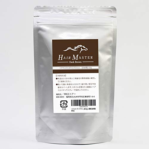 ヘアマスター ダークブラウン (ヘアパウダー 大容量105g 人工微髪毛 詰替用粉)
