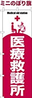 卓上ミニのぼり旗 「医療救護所3」 短納期 既製品 13cm×39cm ミニのぼり