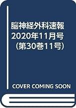 脳神経外科速報 2020年11月号(第30巻11号)特集:脳血管内治療:臨床と研究の二刀流